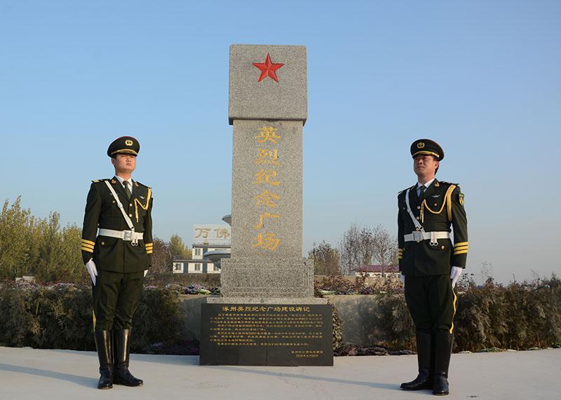 革命英烈纪念广场
