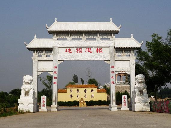 京南万佛园
